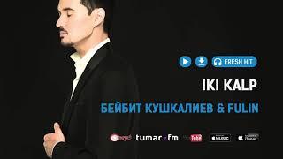 Бейбит Кушкалиев & Fulin - Iki kalp