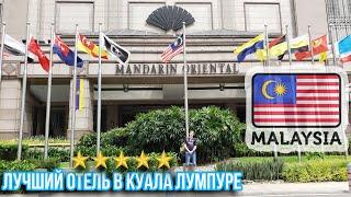 Hotel Mandarin Oriental Kuala Lumpur Полный обзор супер гостиницы