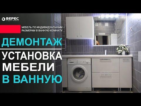 Демонтаж // Индивидуальное изготовление мебели в ванную // Установка