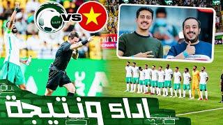 فلوق مباراة المنتخب السعودي ضد فيتنام .. اول مرة احضر في مرسول بارك 😍💚🦅