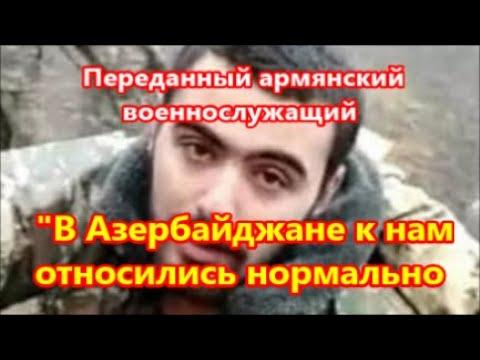 В Азербайджане к нам относились нормально, мы даже книги читали   переданный армянский военнослужащи