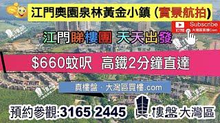 $660蚊呎  高鐵2分鐘直達 奧園泉林黃金小鎮 溫泉渡假別墅 (實景航拍)
