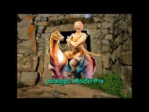 Nadaprabhu Kempegowda Documentary 6mins version