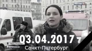 ТЕРАКТ В ПИТЕРЕ(03.04.2017). РАЗОБЛАЧЕНИЕ