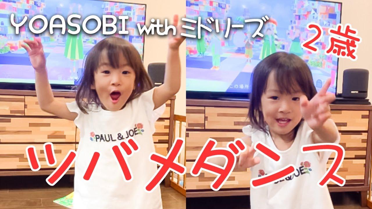 ツバメ YOASOBI with ミドリーズ あおきいろの ツバメダンスを踊る2歳児