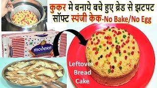 बचे हुए ब्रेड से बनाये बहुत ही सॉफ्ट स्वादिस्ट केक-Soft Spongy Cake from Leftover Bread-Bread Cake