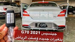 جينسيس 2021 G70 بتغيرات جديده وصل الرياض فئة سبورت وصوت طرب