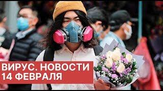 Коронавирус Новости сегодня 14 02 2020 Новости Китая 14 февраля Новости о Китайском вирусе
