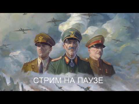 [DM] Танки грохотали (Sudden Strike 4) - В. Зуев, А. Загудаев