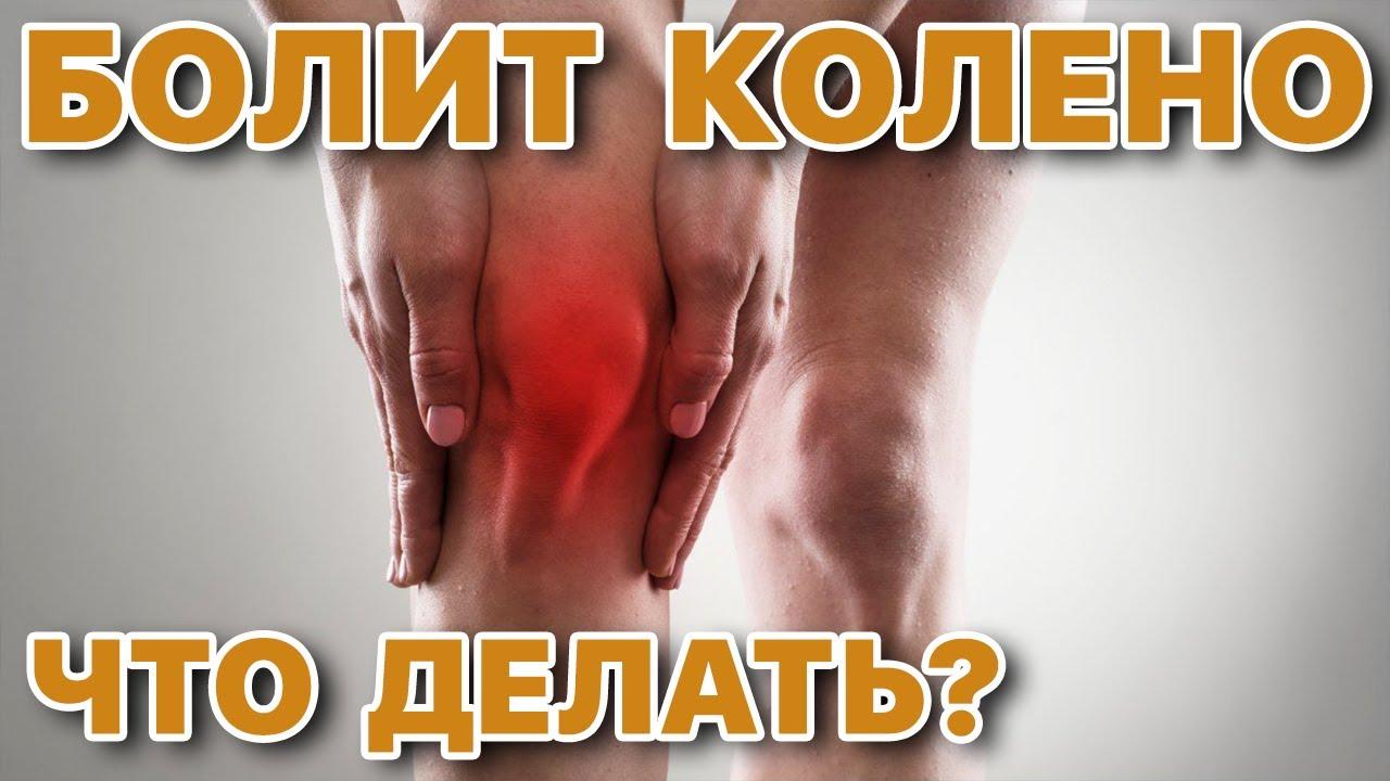 Болит колено что делать? Как навсегда избавиться и как правильно лечить боль в коленном суставе