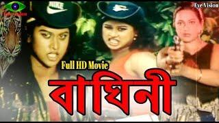 Bangla Movie Baghini | বাঘিনী | Moyuri | Alekjander Bo | Shahnaz