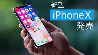 【新型】iPhone Xの新機能まとめ📱