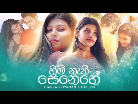 Himi Nathi Senehe Official Music Video - Asanka Priyamantha Peiris
