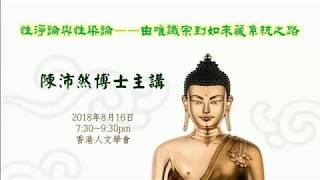 陳沛然博士主講:性淨論與性染論——由唯識宗到如來藏系統之路
