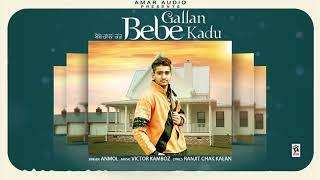 BEBE GALLAN KADU (Full Song)| ANMOL | LATEST PUNJABI SONGS 2018 | AMAR AUDIO