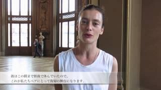 WBF オレリー・デュポン インタビュー