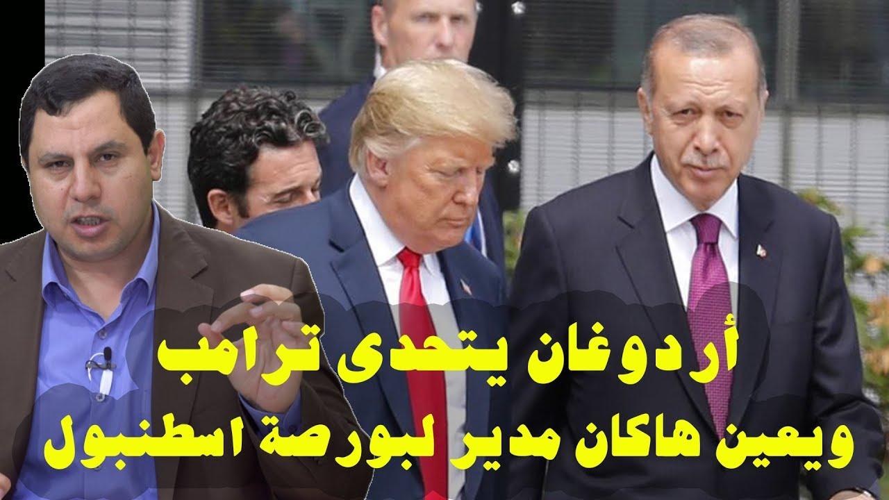 أردوغان يتحدى ترامب .. ويعين هاكان أتيلا مديرا لبورصة اسطنبول