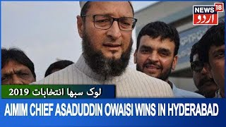 Election Results 2019 LIVE | AIMIM Chief Asaduddin Owaisi Wins In Hyderabad - News 18 Urdu