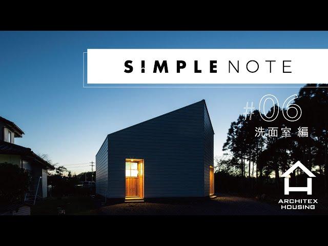 【ルームツアー】中庭のあるシンプルな平屋 SIMPLE NOTE06~洗面室編~【福岡春日市】