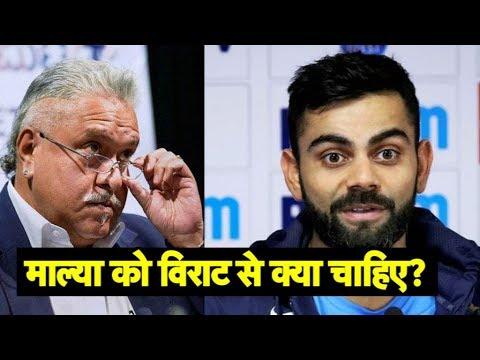 ENG vs IND 2018: Vijay Mallya Denied Permission To Meet Virat Kohli And Team In England