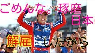 【海外の反応】佐藤琢磨選手の歴史的偉業を米紙記者が批判し大炎上そし...
