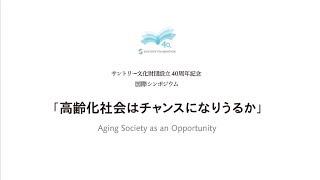 サントリー文化財団 国際シンポジウム『高齢化社会はチャンスになりうるか』 2時間21分51秒