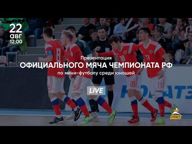 Презентация нового мяча Demix Fifa Quality PRO совместно с АМФР