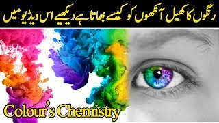Colour's Chemistry | Importance of Colours With The Level of Eye