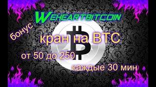 Weheartbitcoin!!! кран от 50 до 250 сатош каждый час (бонус моим рефералам)