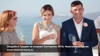 Свадьба в Греции на острове Санторини 2016, Анастасия и Руслан