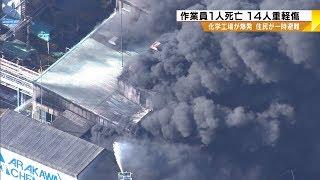富士市 化学工場が爆発 住民が一時避難 作業員1人死亡14人重軽傷