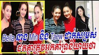 Bella នាង Min និង Taew ពេលដាក់សម្រស់ជិតគ្នាបែបនេះ ត្រូវអ្នកគាំទ្រនិយាយថា