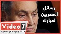 رسائل المصريين للرئيس الراحل مبارك: كان بطل  وعمل حاجات كتير للبلد
