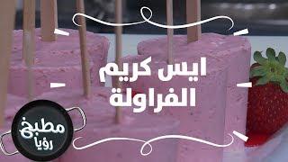 ايس كريم الفراولة - ديما حجاوي
