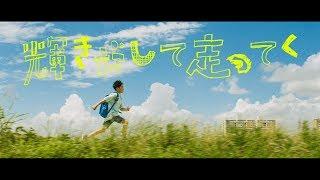 サンボマスター / 輝きだして走ってく MUSIC VIDEO -short version-