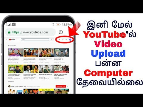 Upload YouTube Videos Without Computer || தமிழில்