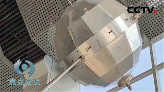 《焦点访谈》 20200424 50年 勇攀航天科技高峰| CCTV