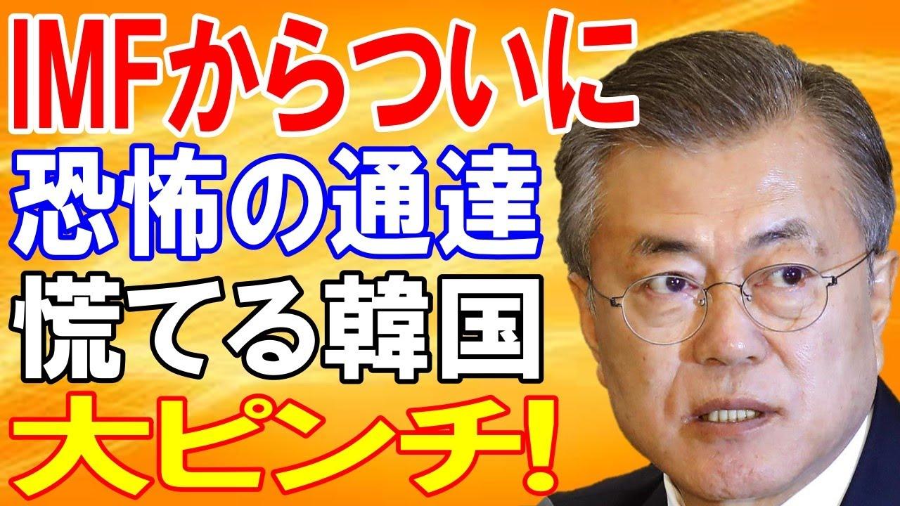 【海外の反応】IMFが韓国に通知!大慌ての大統領自らが・・・【日本の魂】