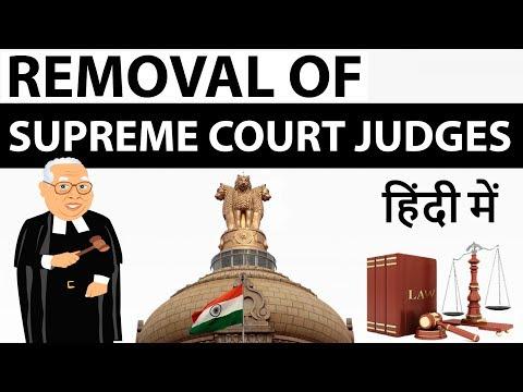 Impeachment process to remove Supreme Court Judges - उच्चतम न्यायालय के न्यायाधीशों का निष्कासन