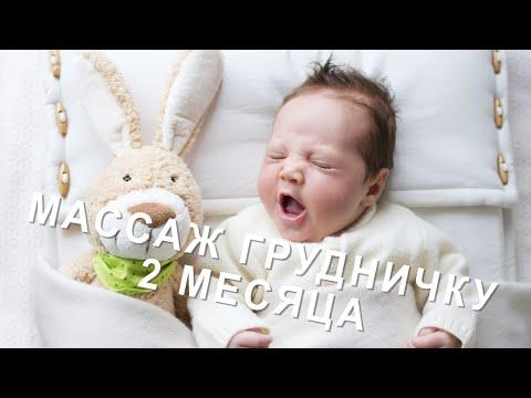 Массаж для грудничков в 2 месяца - врач Николай Никонов