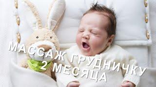 Массаж для грудничков в 2 месяца - врач Николай Никонов(Массаж для грудного ребёнка в два месяца. Как делать массаж грудничку? Массаж для грудничков в 2 месяца...., 2016-04-16T01:43:40.000Z)