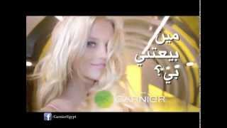 Garnier Color Intensity - غارنييه كولور أنتنسِتي Thumbnail