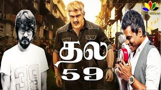 THALA 59 CONFIRMATION | AJITH - VISHNUVARDHAN - YUVAN | VISWASAM Latest | First Look | Teaser