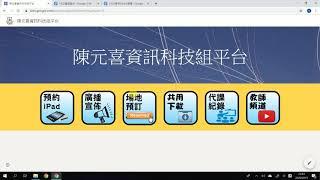 Publication Date: 2019-11-07 | Video Title: 陳元喜資訊科技組平台