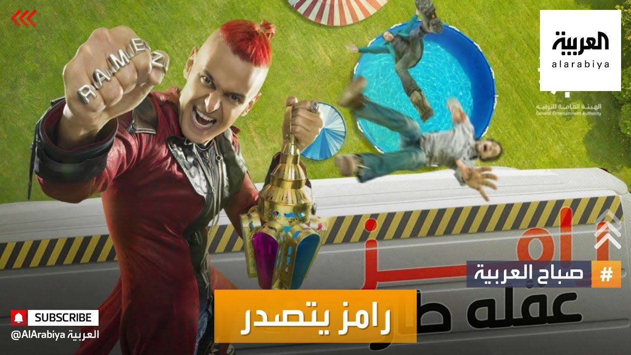 صباح العربية | -عقله طار- لرامز جلال الأكثر مشاهدة على -شاهد-  يليه -موسى-  - نشر قبل 2 ساعة