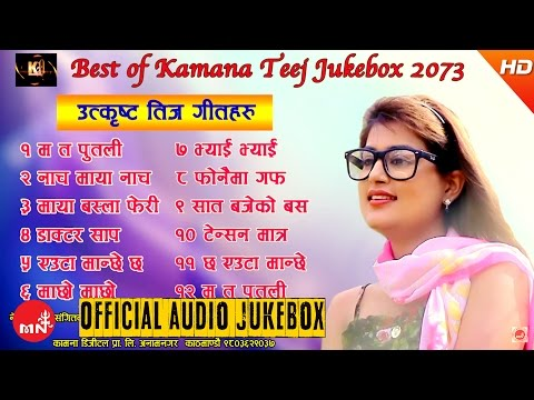 BEST OF TEEJ AUDIO JUKEBOX KAMANA DIGITAL 2073