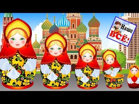 МЫ МАТРЁШКИ, вот какие крошки / Russian dolls song. Мульт-    песенка видео для детей. Наше всё!