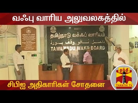 CBI Raid | வஃபு வாரிய அலுவலகத்தில் சிபிஐ அதிகாரிகள் சோதனை | TN Wakf Board | Anwar Raja