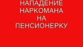 """""""""""НАПАДЕНИЕ  НАРКОМАНА""""""""-  на КОЛЕСНИК В Н  кв 59,на 2 этаже  2014"""