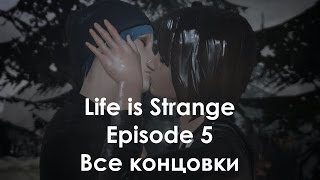 Life Is Strange Episode 5 Polarized ВСЕ КОНЦОВКИ ИГРЫ